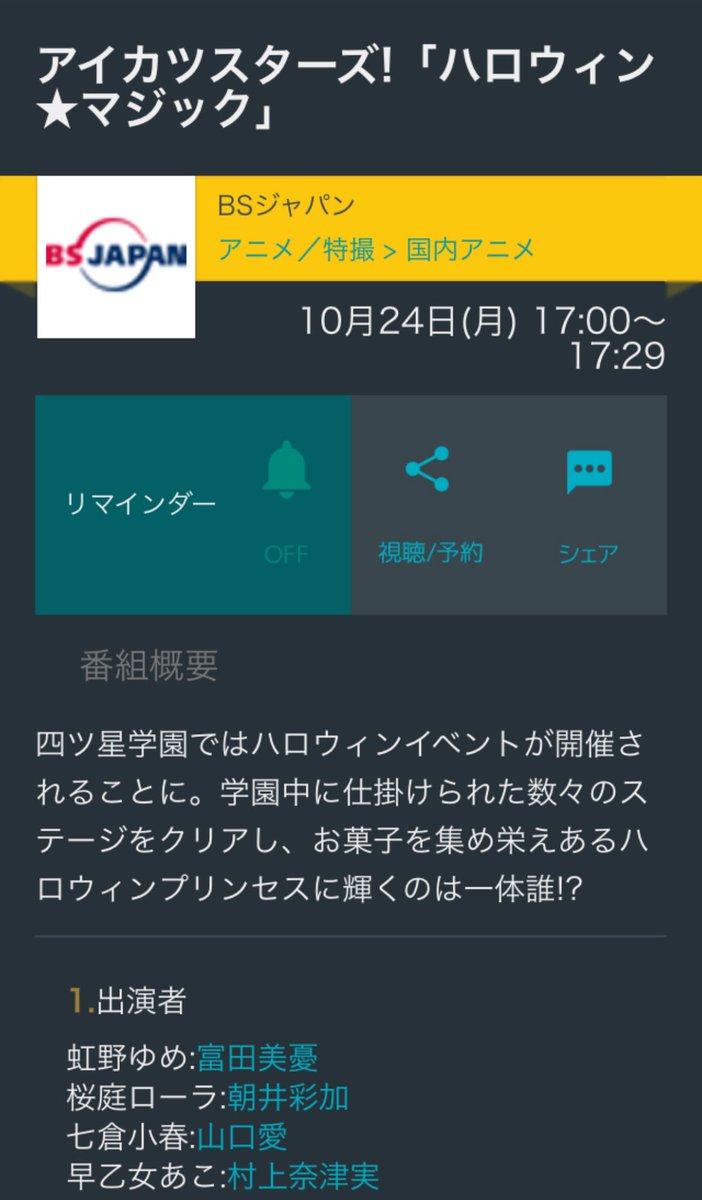 おはようございます。テレビ東京系列外の地域に住んでいる人は本日夕方5時よりBSジャパンでアイカツスターズ‼︎ #アイカツ