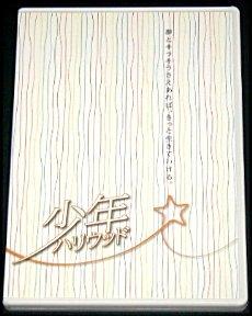 【S】少年ハリウッド2011/DVD+CD販売中です! Kimeru、安川純平、加藤真央、内海大輔、赤澤燈、土井一海、玉
