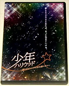 【S】少年ハリウッド2012/DVD販売中です! Kimeru、安川純平、加藤真央、内海大輔、赤澤登、土井一海、玉城裕規