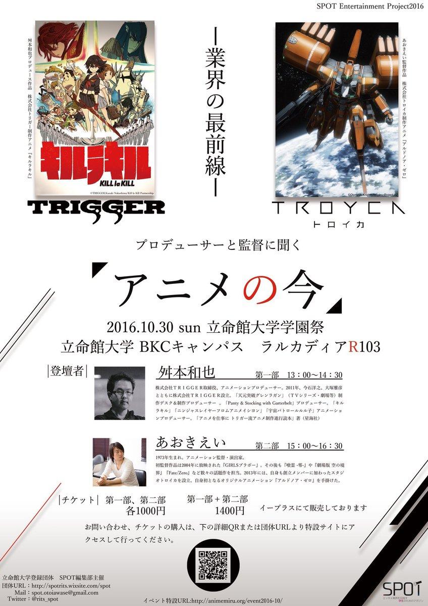 【告知】立命館大学でアニメ業界セミナー!登壇者は『キルラキル』を制作した株式会社TRIGGERの舛本和也様( )と『アル