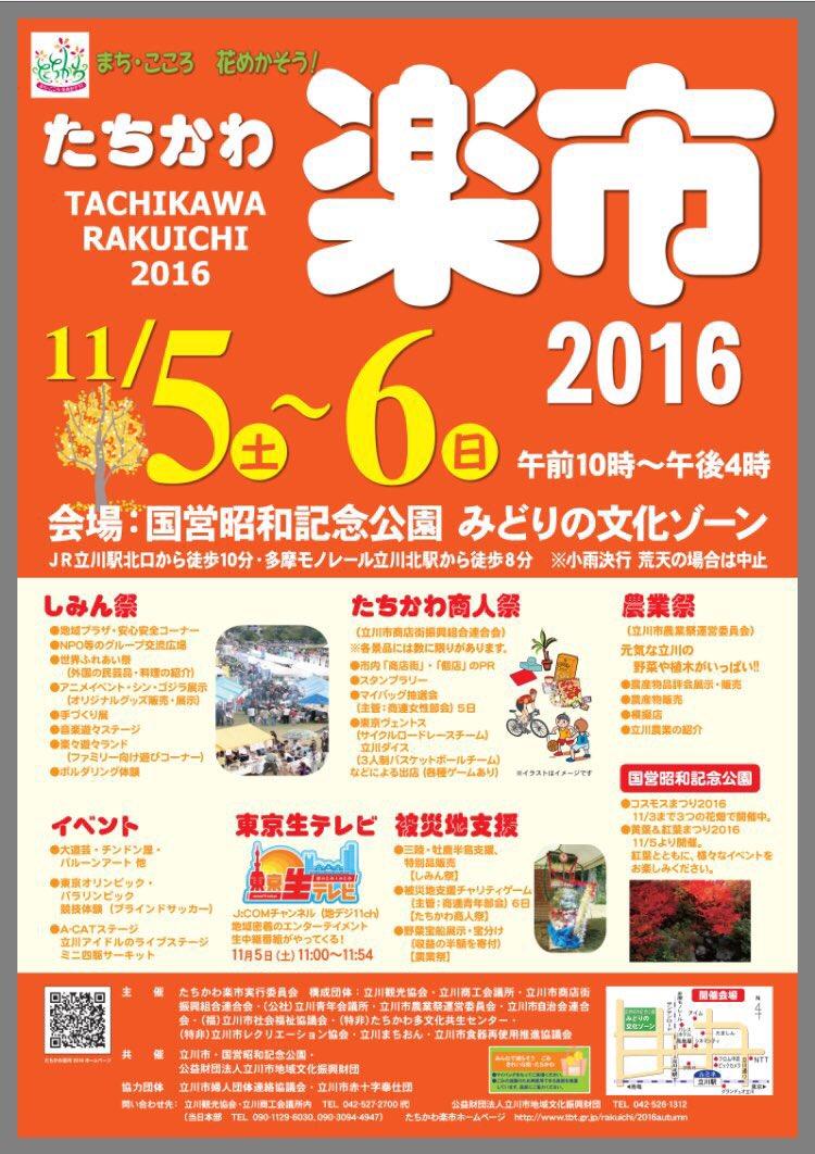 ♢イベント情報♢ 謎解きTVアニメ「ナゾトキネ」11月5日・6日と立川楽市にてナゾトキネステージ行います‼︎「ナゾトキネ