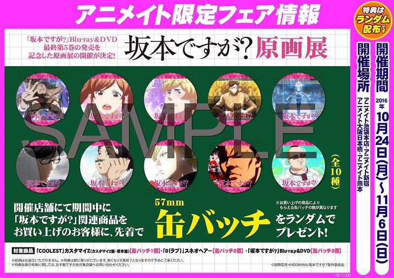 【本日より開催ですが?】「坂本ですが?」原画展を11月6日(日)までアニメイト 大阪日本橋2Fにて開催!また、期間中に「