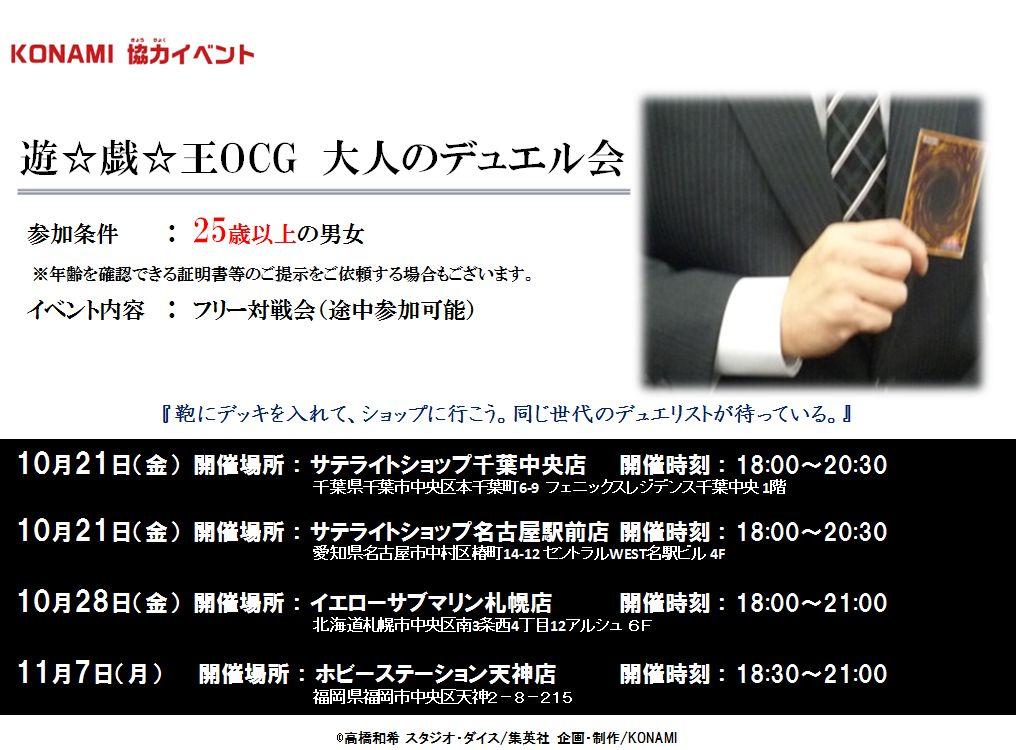 【イベント情報】10月28日(金)18時~ 遊戯王OCG『大人のデュエル会』が開催されます。25歳以上の男女が参加できる