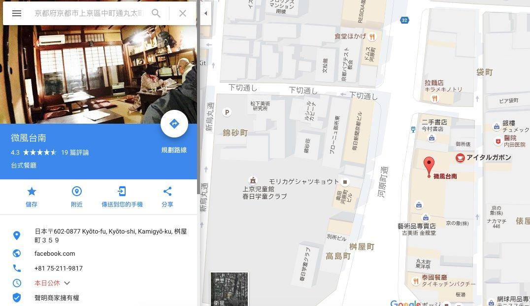 亂看京都地圖時忽然看到一家叫「微風台南」的店,看網友的評論寫到「很神奇在京都有台灣台南味的餐廳,而且居然什麼都有,珍珠奶茶/割包/蝦仁飯/蛋餅等等,而且味道很道地,服務生自己本身是台南人,老闆是去過台南玩而學的料理」感覺好妙XDD https://t.co/drQ3ErS2xx