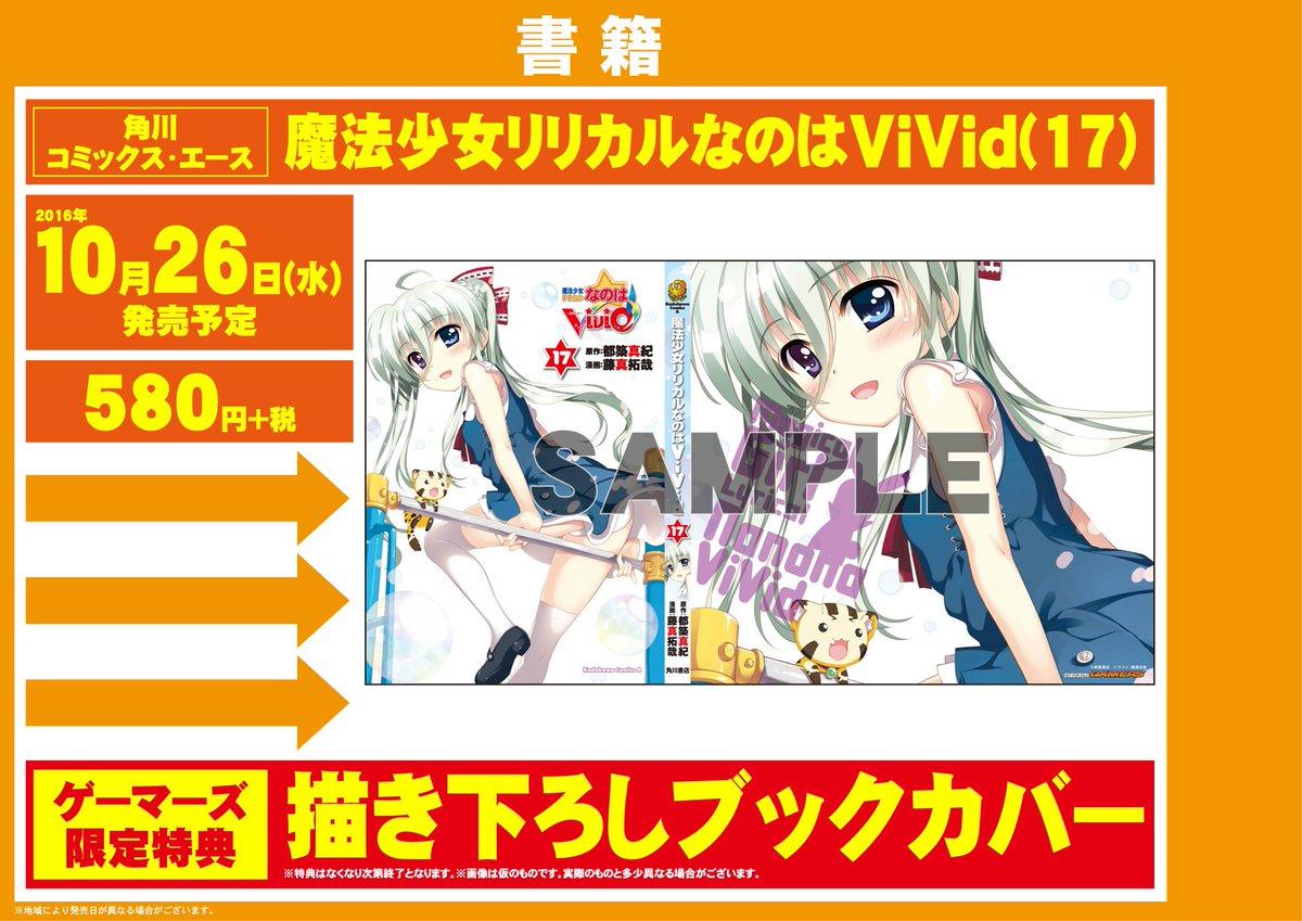 【書籍】藤真拓哉先生の最新書籍、2種類が発売中!!「魔法少女リリカルなのはViVid」17巻は本日入荷となります♪どちら