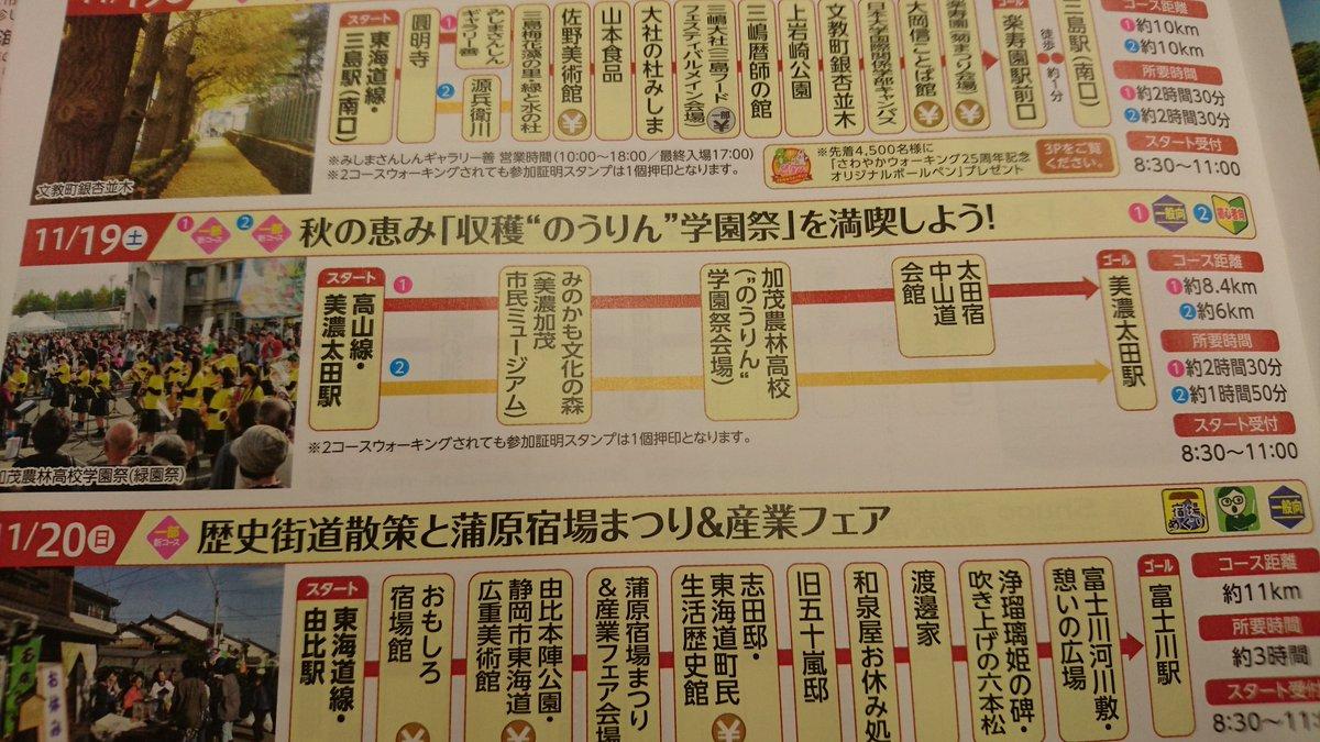 今頃気がついたが、11月19日美濃太田駅集合のJR東海のさわやかウォーキング。のうりんの文字を見るとは思わなかった。