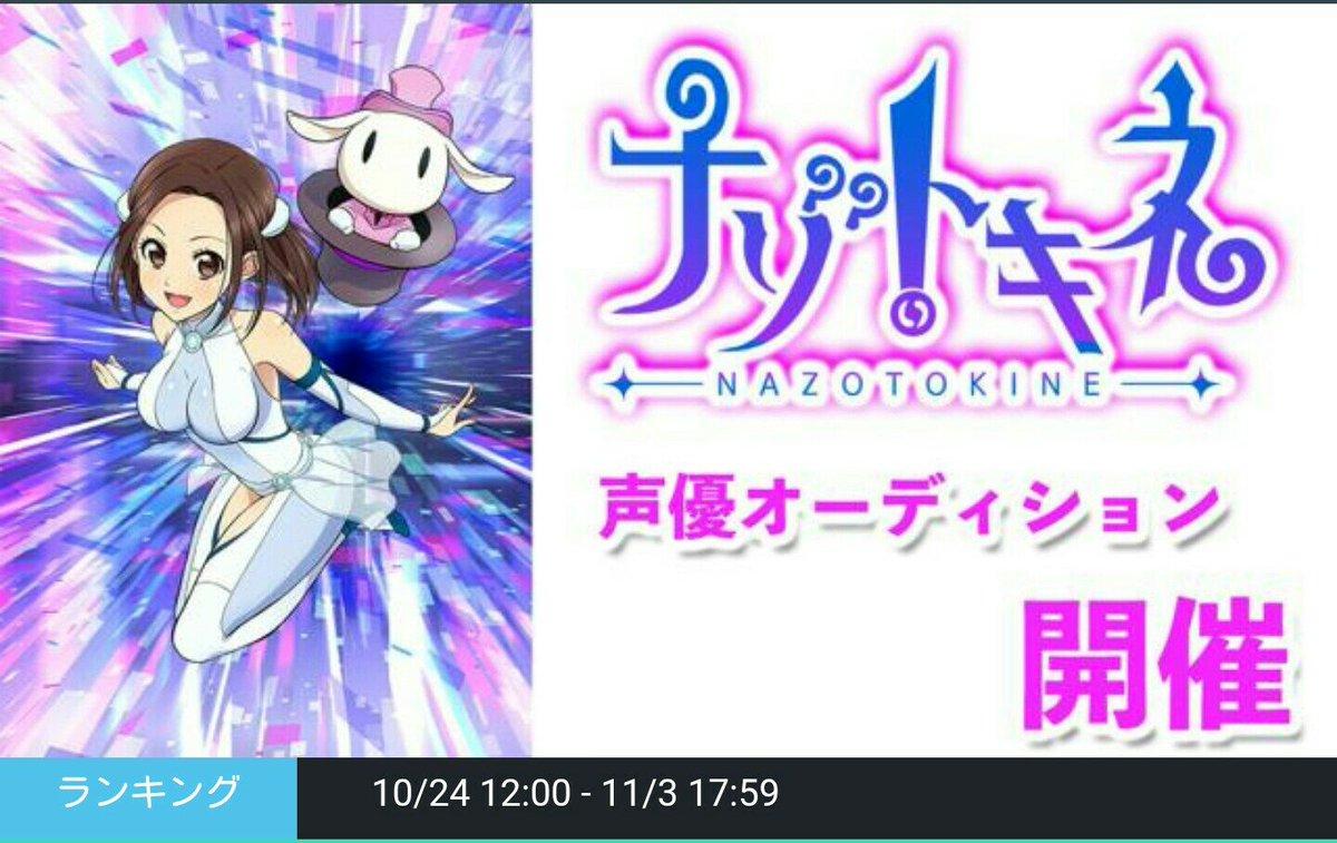 アニメ「ナゾトキネ」のオーディションがスタート!毎回アニメのエンドロールで出てくる謎が解けない綾瀬ですが最終話までに1問