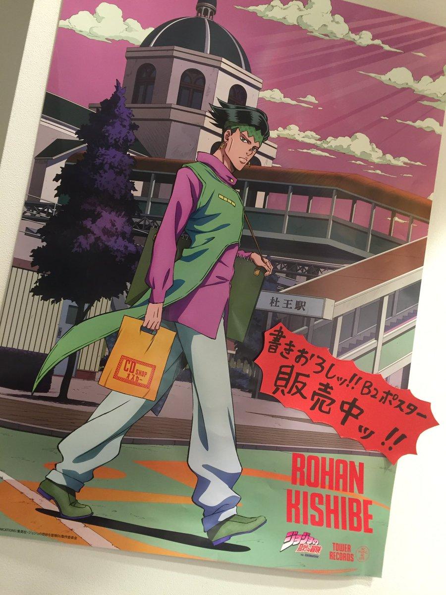 【ジョジョ】CD SHOP オスカーで友達へのお土産に困ったらこちら!○B2ポスター(1000円+税)書き下ろしですよー