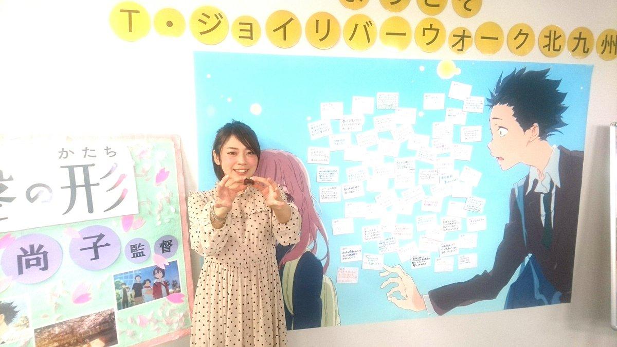 10月23日(日)残念ながら、#山田尚子監督 の舞台挨拶を観に行けなかったけど私が書いたメッセージもこの中にきっとあるは