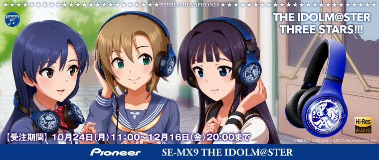 アイドルマスターとPioneer・MXシリーズ最上位モデルのヘッドホン「SE-MX9」とのコラボモデルが発売中!!アイマ