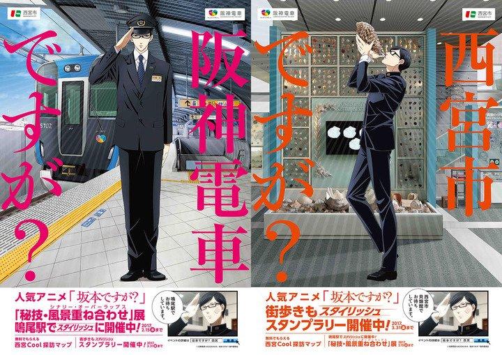"""坂本ですが?:""""聖地""""西宮、阪神電鉄とコラボ 鳴尾駅で展示も  #坂本ですが"""