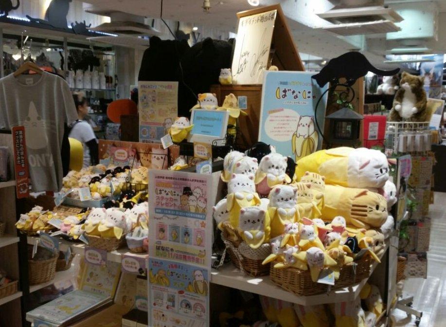【ステッカープレゼントキャンペーン実施中!】キデイランド大阪梅田店のばなにゃ売り場はこんな感じです♪ステッカーキャンペー