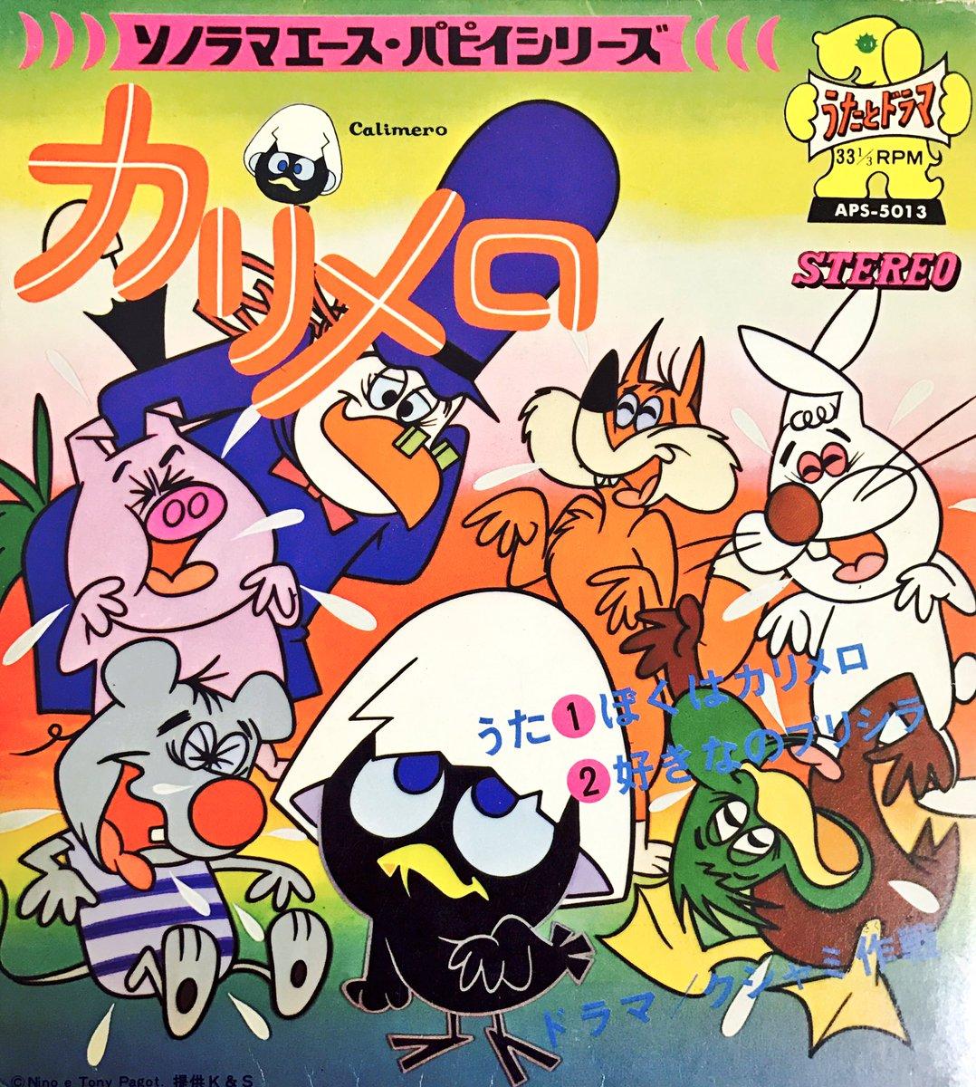 #ソノラマエースパピイシリーズ うたとドラマ #カリメロ #朝日ソノラマ #1974〜1975年