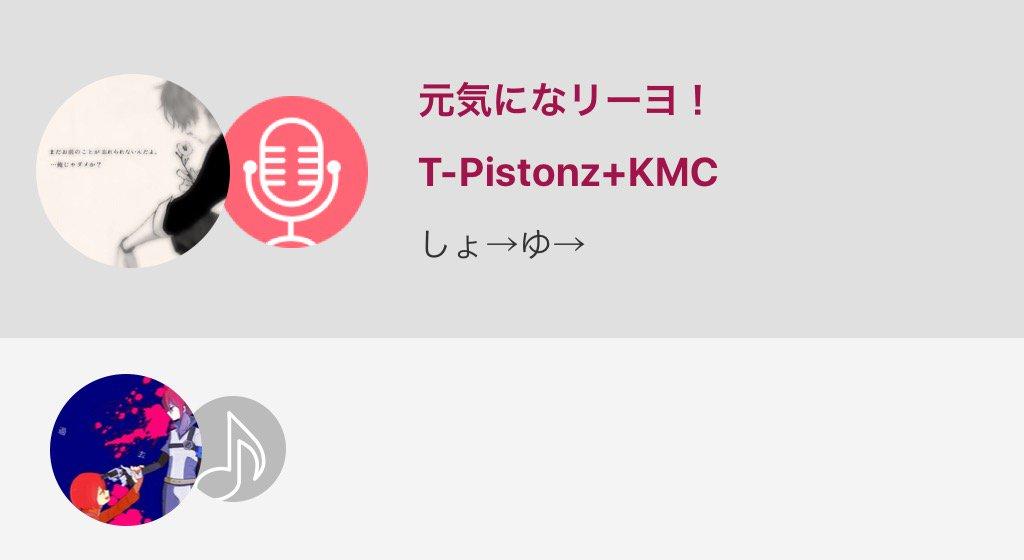 懐かしのイナズマイレブン。元気になリーヨ! / T-Pistonz+KMCby しょ→ゆ→ with 1 other#n