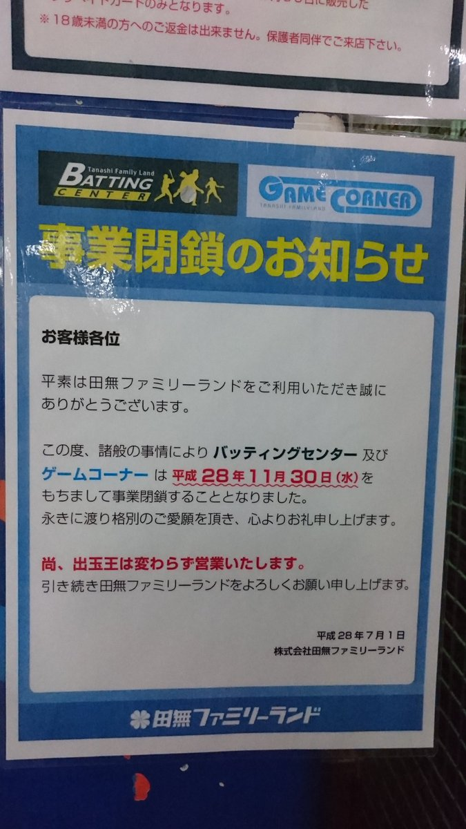 【悲報】SHIROBAKOの聖地無くなる!?