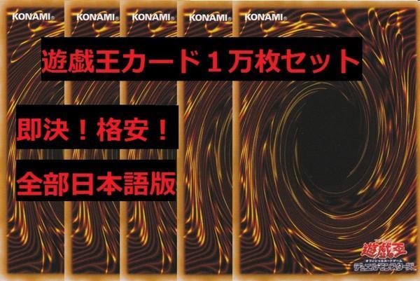 大量!遊戯王 日本語版 1万枚 ほぼ新品 ほぼRATE 最新弾 入札数=43 現在価格=6050円 終了=2016年10