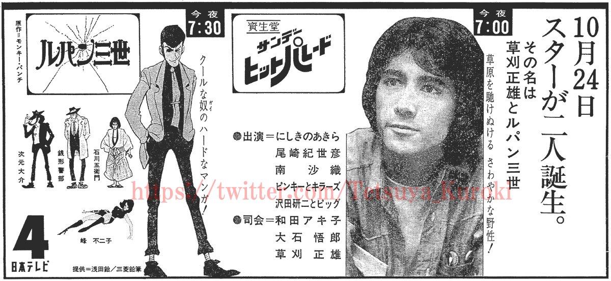 #今日は何の日1971年10月24日(日)の讀賣新聞東京本社朝刊に載った、日本テレビの広告より。よみうりテレビの新番組『