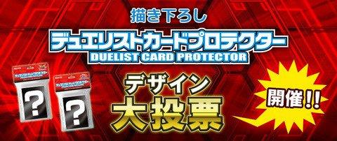【遊戯王】投票数第1位を獲得した『デュエリストカードプロテクター 遊戯&闇遊戯』が商品化決定!