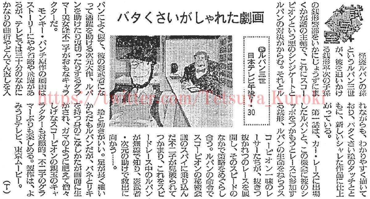 #今日は何の日1971年10月24日(日)の讀賣新聞朝刊テレビ欄に載った、日本テレビ(よみうりテレビ)系の新番組『#ルパ