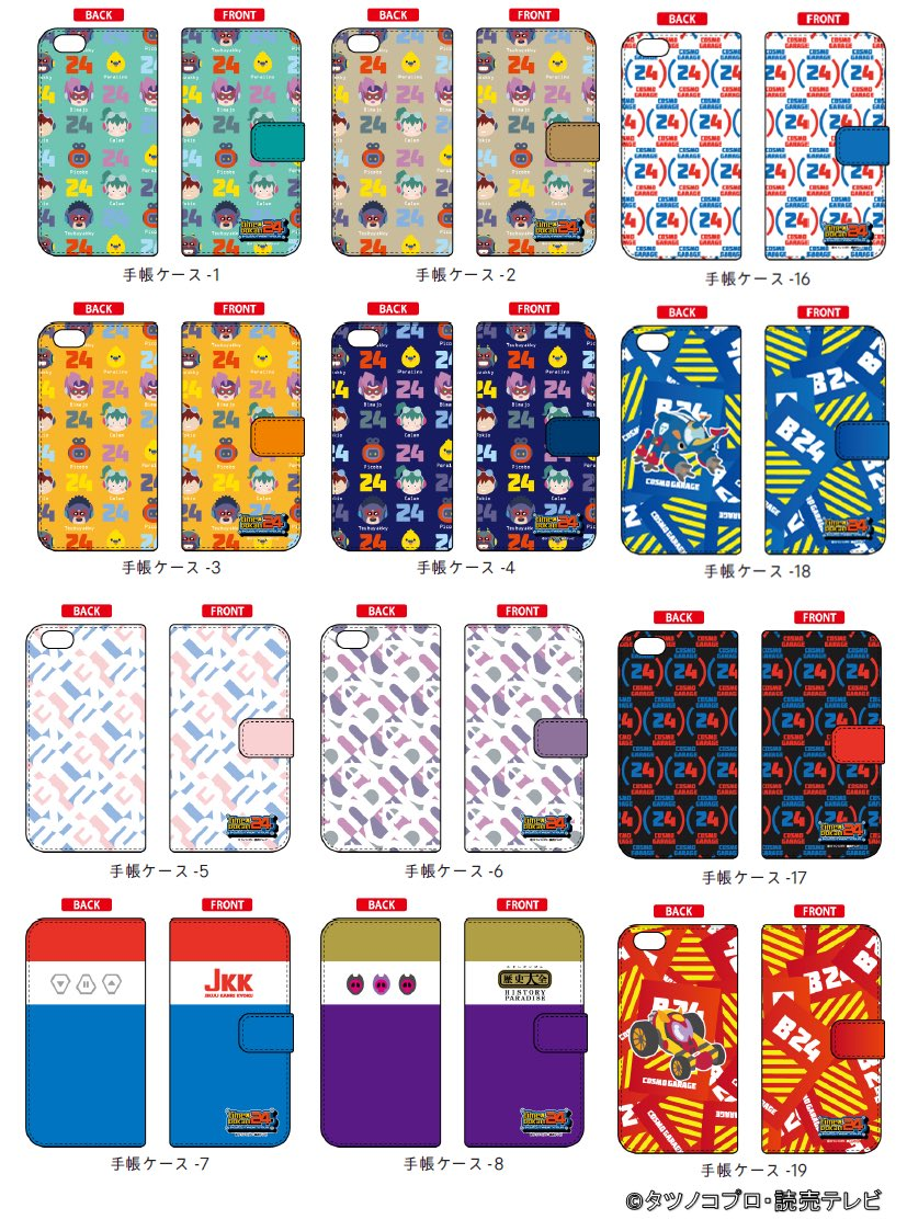 【グッズ情報】『タイムボカン24』スマートフォンケースが対応機種100種類以上、34デザインで新登場! #tb24 #タ