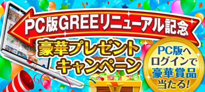 グリー、PC版GREEリニューアルキャンペーンを開始…『ミリマス』や『グラブル』『城姫』『スカイロック』『ダンまち』など