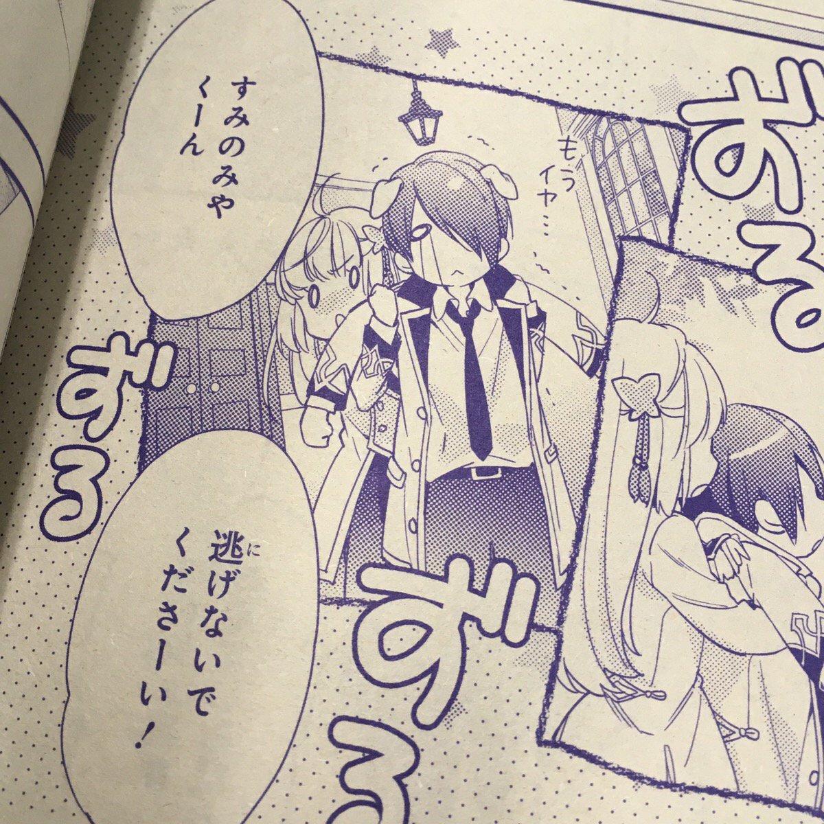 【コミック】10月22日発売のシルフ12月号「マジきゅん」をちら見せでじゅ!ゲームではお馴染みの帝歌の「近い!」や引きず