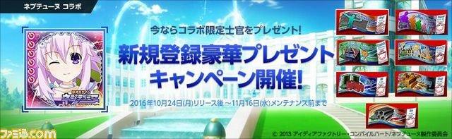 PS Vita版『大戦略WEB』正式サービスが開始、『超次元ゲイム ネプテューヌ』とのコラボイベントも開催!