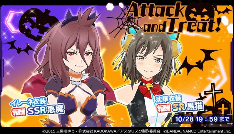 【10月28日19:59まで】イベント「Attack and Treat!」が開催!ランキング上位に入賞すると、イレーネ