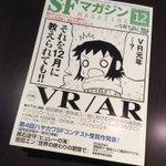 SFマガジン12月号明日10/25発売です!そして宣伝担当に見本誌が届きました!表紙に町田さわ子、中には描き下ろしの出張