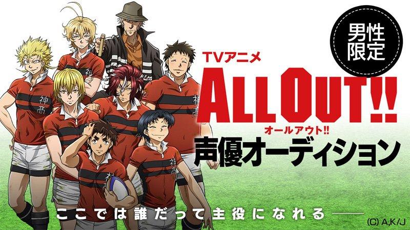 TVアニメ「ALL OUT!!」、オーディション開催! ライバル高校のキャラクターとしてアニメに出演できるチャンス #a