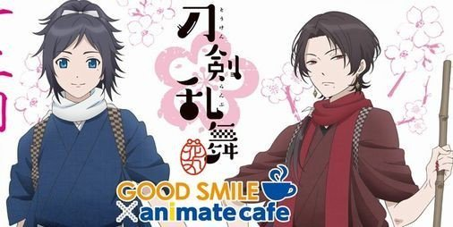 『刀剣乱舞-花丸-』×アニメイトカフェコラボが全国6店舗にて12月より開催 - ファミ通App
