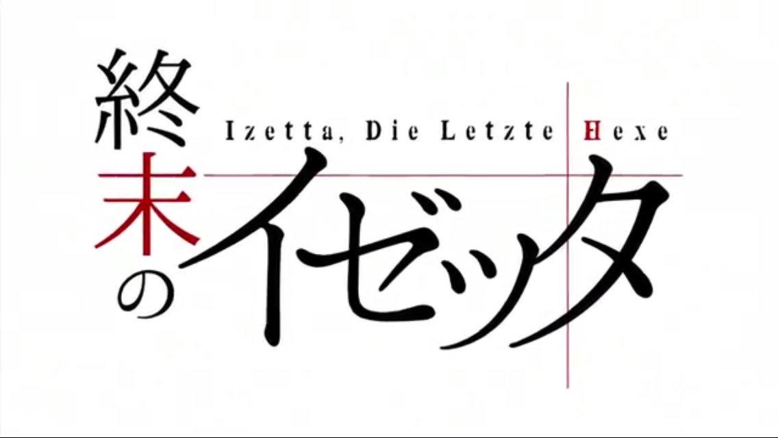 終末のイゼッタ4話 「魔女の秘密」どこでも魔法使えるわけじゃないんやな〜。