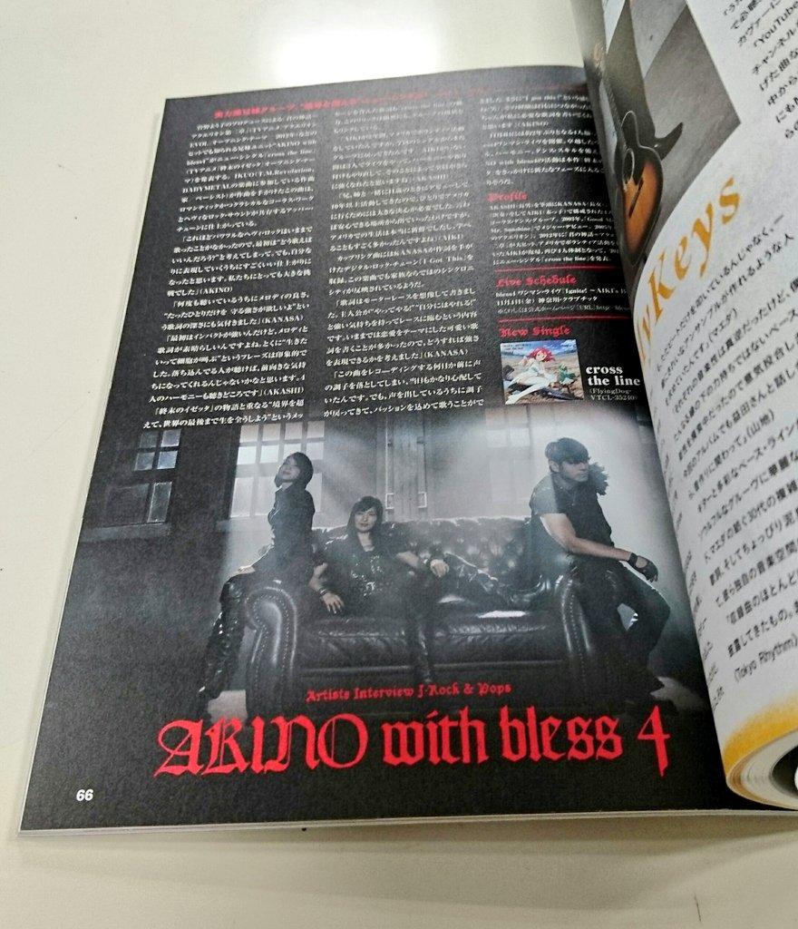 【AKINO with bless4】先週発売された、「CDジャーナル」に、メンバー四人のインタビューを掲載!TVアニメ