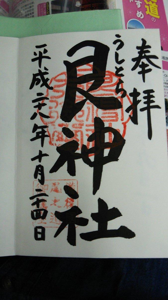 本日の広島❋その3『時をかける少女』に出てきた艮神社。何て読むか謎…と思っていたらなんと御朱印にフリガナを振っていてくだ