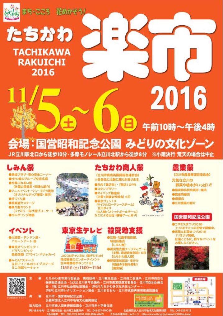 立川のお祭り『たちかわ楽市』#ナゾトキネ ステージに出演します!出番は6日日曜日14:00から!物販はステージ前の時間で