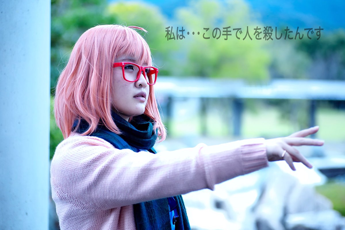 境界の彼方栗山未来→琥珀さん(@1_unmi2)撮影→洗浄力さん