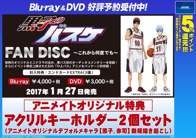 【予約情報】BD・DVD「黒子のバスケ FAN DISC」が1/27に発売決定!!!アニメイトオリジナル特典はアクリルキ