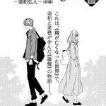本日10/25発売の「月刊アクション」12月号に『orange-須和弘人-』(前編)が掲載されます。26歳の世界の&lt
