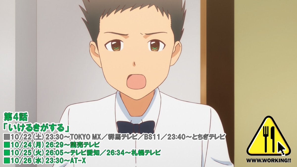 TVアニメ「WWW.WORKING!!」第4話「いけるきがする」このあと深夜2時29分~読売テレビにて放送です!ぜひご覧