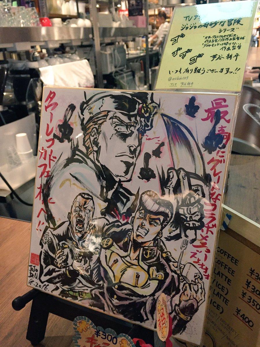 渋谷タワレコにて、イエローモンキーの4人の衣装と、ジョジョの作画監督をしてる友人の色紙を鑑賞。両者が同時期に展示される奇