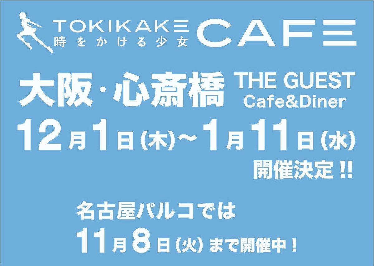 LINELIVEスタジオ地図ミーティングにて「時をかける少女カフェ」@大阪の会期を発表致しました‼️齋藤Pが仰ったように