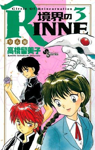 価格1円~ 境界のRINNE 3 少年サンデーコミックス 高橋留美子 小学館