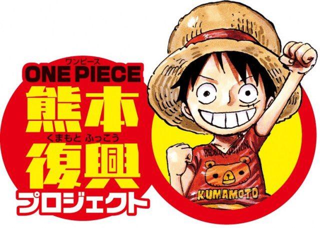 熊本県内の各自治体と協力して進行している「『ONE PIECE』熊本復興プロジェクト」が始まるんだ😳