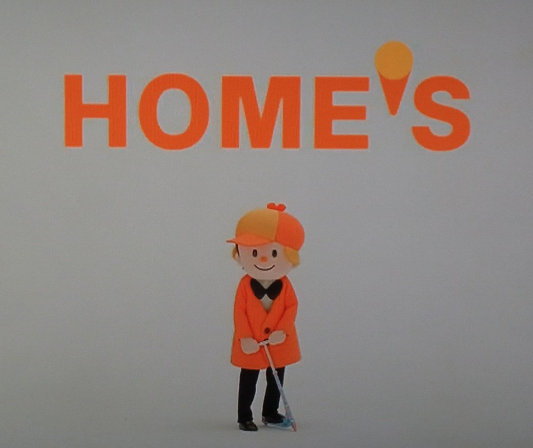 『舟を編む』2話、「じしょたんず」直前のCMが「HOME'S≪ホームズ≫ 」だったので、お得感が増しました(;^_^