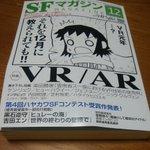 この間、家に届いていたSFマガジン。見事なド嬢の表紙に開いた瞬間の漫画。そしてVR/AR特集ということで、各方面から様々