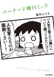【特典】施川ユウキ先生『バーナード嬢曰く。』3巻の特典情報をアップ! 施川先生の描き下ろしイラストに加え、大井昌和先生・