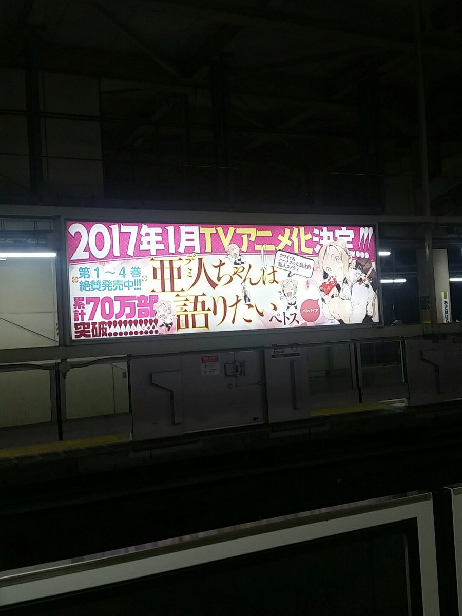 秋葉原の駅にて『亜人ちゃんは語りたい』のアニメ化看板見つけてパシャリ。ひかりちゃんがカワエエ。