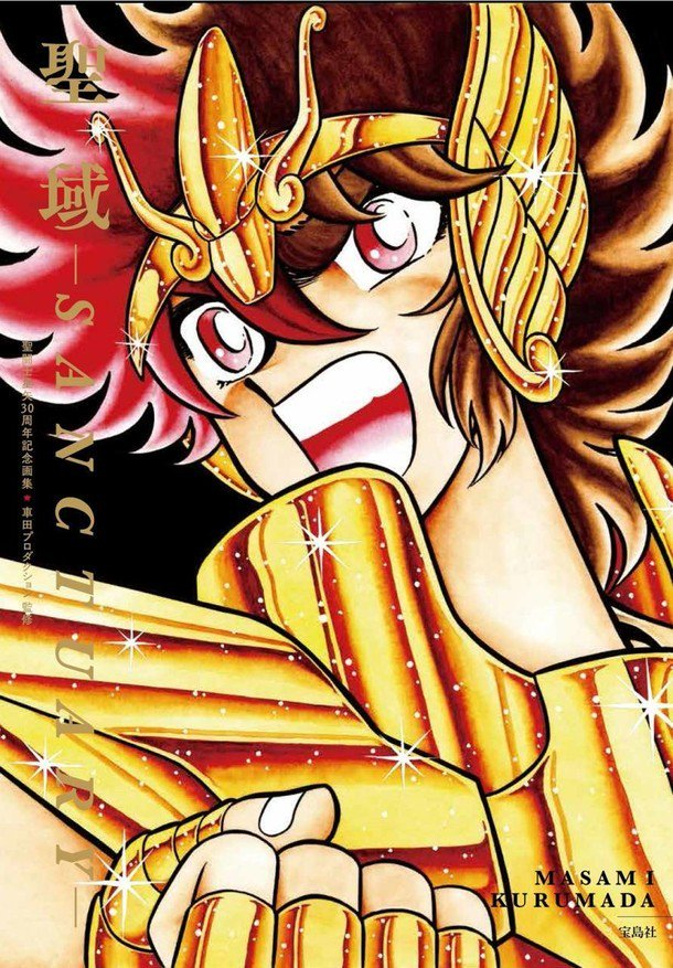 この1冊で君も小宇宙を感じろ!「聖闘士星矢」30周年記念画集が刊行(コミックナタリー)