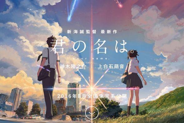 映画『君の名は。』興収164億円で「ポニョ」「アバター」超え!邦画歴代5位