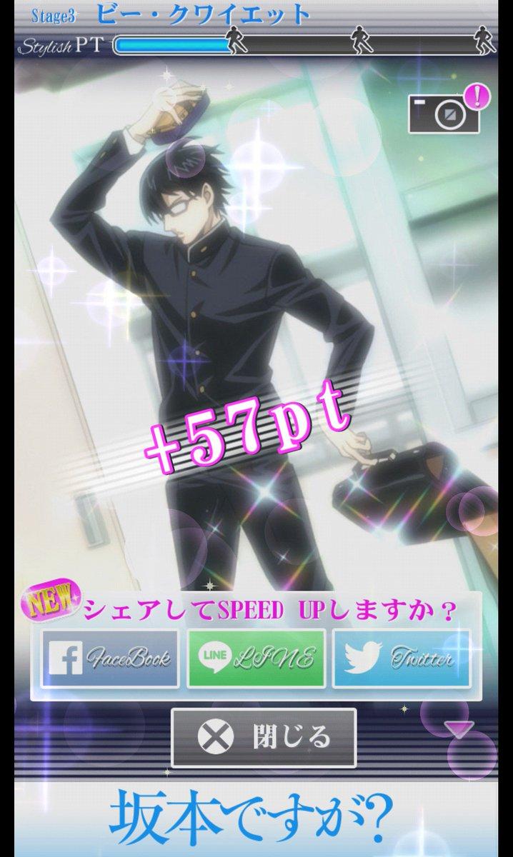 「坂本ですが?」のゲームアプリプレイ中! #坂本ですが?  #秘技フリータイムキラー
